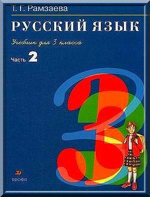 Гдз упражнение 551 русский язык 3 класс рамзаева.